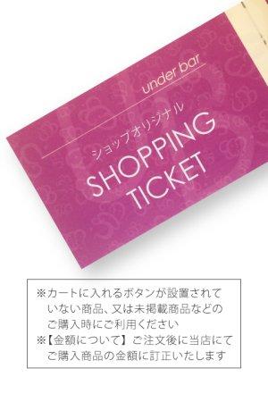画像1: NEWショッピングチケット